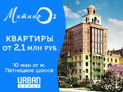 Город-курорт «Митино О2» Ипотека 8% на весь срок!